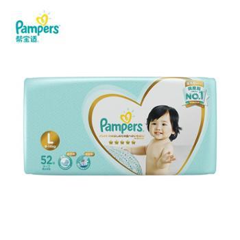 宝洁日本进口一级帮宝适纸尿裤大包装大码52片