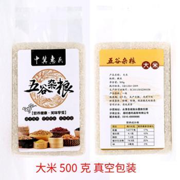 中冀惠民 惠民绿色无公害杂粮 大米 每袋500g 购买任意6袋以上杂粮送包装礼盒