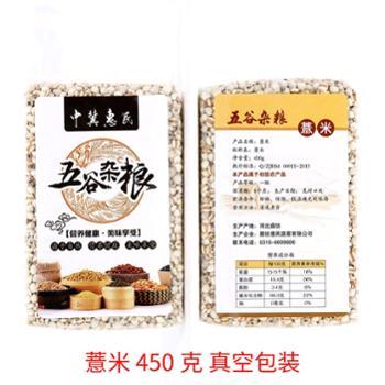 中冀惠民 惠民绿色无公害杂粮 薏米仁 每袋450g 购买任意6袋以上杂粮送包装礼盒