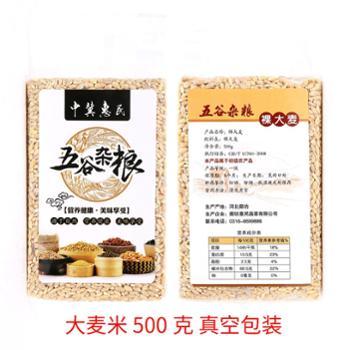 中冀惠民 惠民绿色无公害杂粮 大麦米 每袋500g 购买任意6袋以上杂粮送包装礼盒
