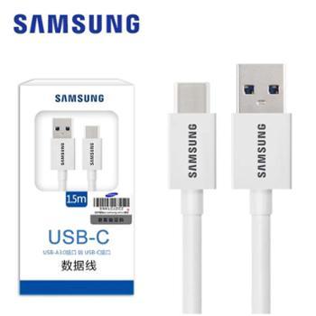 Samsung/三星 数据线 USB-A 3.0接口转USB-C接口 Type-c 1.5米