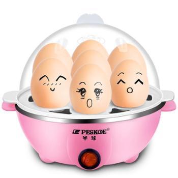Peskoe/半球ZD-5W05煮蛋器迷你单层煮鸡蛋机小型功率蒸蛋器自动断电家用宿舍早餐神器