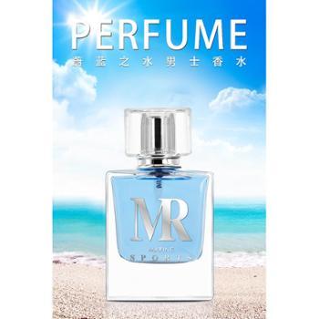男士香水淡香清新海洋蔚蓝香调喷雾香氛礼盒香水