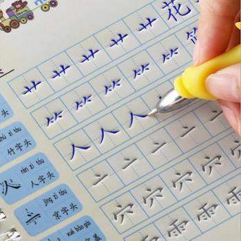 儿童凹槽练字帖幼儿园数字描红本全套宝宝学前小学写字帖初学者贴