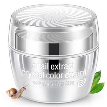 韩婵蜗牛晶彩修容素颜霜50g