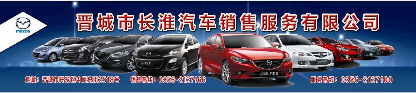 晋城市长淮汽车销售服务有限公司