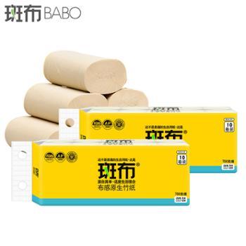 斑布BABO (共20卷)竹质本色无芯长卷纸700gX2提