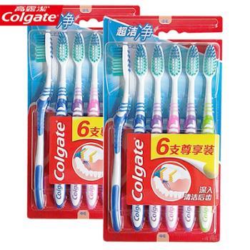 高露洁/COLGATE(12支装)超洁净中毛口腔清洁牙刷组合2套x6支