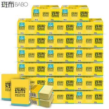 斑布手帕纸120包(20提x6包)4层竹质本色随身手帕纸