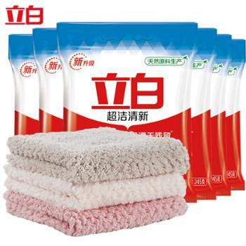 立白(超洁清新洗衣粉245gx6袋+靓涤珊瑚绒清洁巾3条装X1袋)清洁组合装