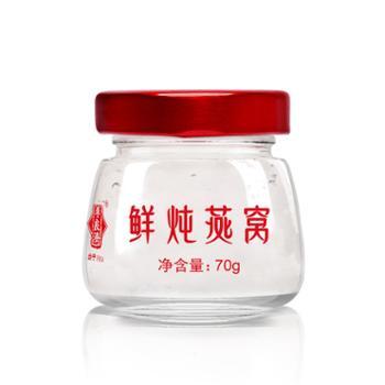 李良济 鲜炖燕窝 70g*3瓶日常周套餐 孕妇即食滋补营养可溯源