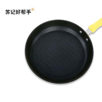 苏记好帮手 炒锅平底锅不粘煎锅 SJG-024