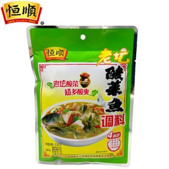 恒顺 老坛酸菜鱼 230g/袋