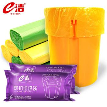 e洁可扣垃圾袋加厚可扣不易滑落清洁袋10卷300个