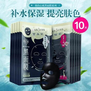 我的心机面膜台湾补水保湿滋润黑面膜10片