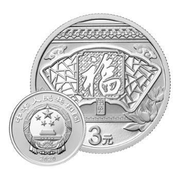 2020年3元福字贺岁银币8g
