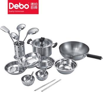 德铂拉斯芬堡套装锅具十八件套不锈钢炒锅汤锅餐具碗筷勺