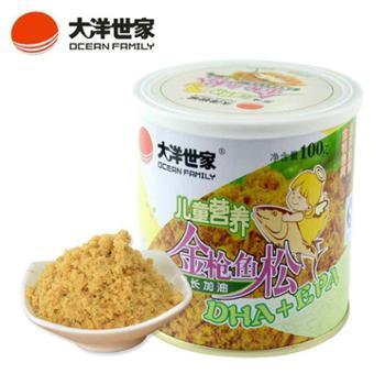大洋世家/OCEANFAMILY儿童营养金枪鱼松肉松100g/罐