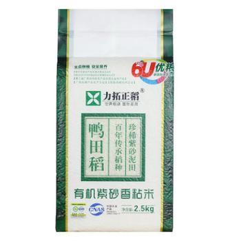 力拓正稻 有机紫砂香粘米 2.5kg