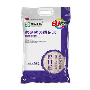 力拓正稻 富硒紫砂香粘米 天然含硒 2.5kg