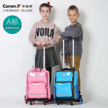 卡拉羊儿童拉杆书包小学生拉杆双肩包男女拉杆包CX8516 8612