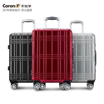 卡拉羊 铝框旅行箱20吋24吋拉杆箱登机行李箱 8628 8629