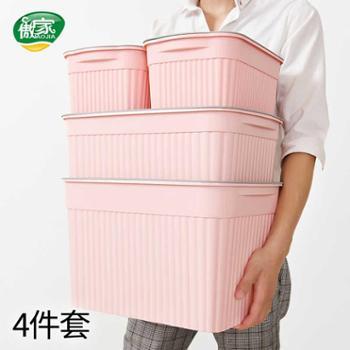 傲家收纳箱4件套整理箱加厚收纳柜盒子生活用品
