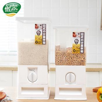 傲家米桶储米箱米面粉收纳箱20斤装家用全密封防虫防潮日本装米桶米缸