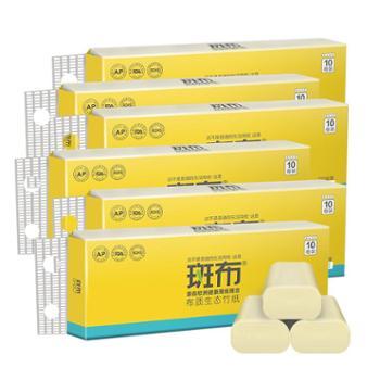 斑布无芯卷纸家庭装实惠装家用本色卫生手纸巾70gX60卷