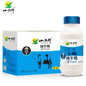 小西牛儿童纯牛奶高原纯牛奶243ML*12瓶