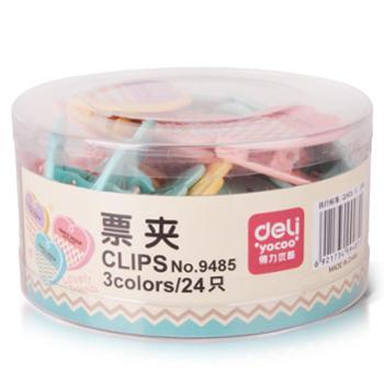 得力(deli)办公学生文具9485爱心塑料夹支票夹心型学生用品24个/桶deli办公文具 一盒价