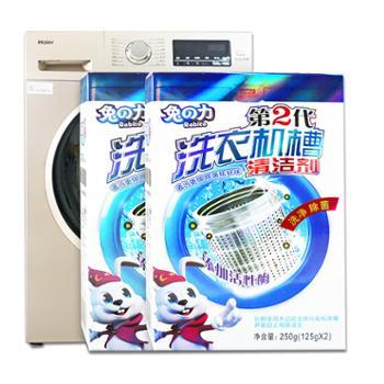 兔之力洗衣机槽清洁剂250g(125gx2)*2盒