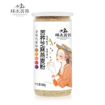 环太苦荞燕麦粉五谷杂粮早餐粉500g