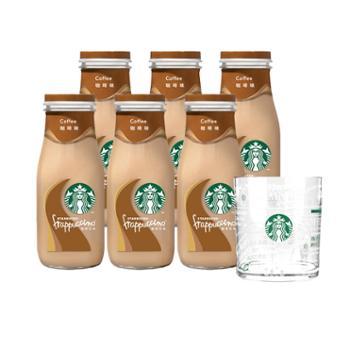 starbucks/星巴克星冰乐即饮瓶装咖啡饮料281ml*6瓶/12瓶