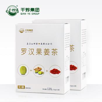 千烨罗汉果姜茶(无糖)120g*2盒