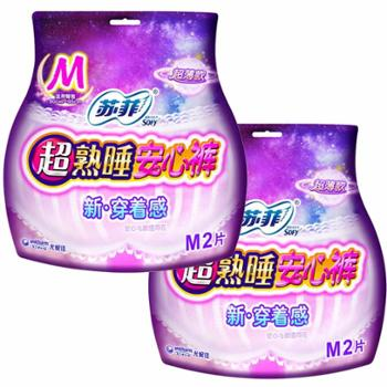 苏菲卫生巾2片装超熟睡安心裤卫生巾姨妈裤夜用2包组合M码2包4片
