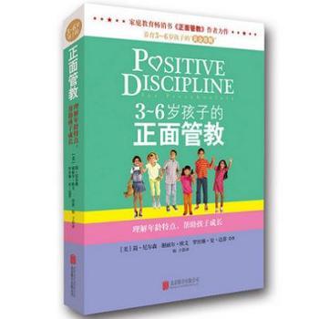 家庭教育畅销书:3-6岁孩子的正面管教