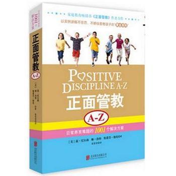 家庭教育畅销书--正面管教A-Z,日常养育能量的1001个解决方案