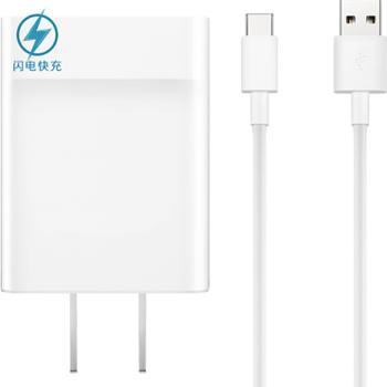 华为/HUAWEI 原装快充充电器套装Type C充电头数据线 适用安卓类手机/平板 18W/9V2A