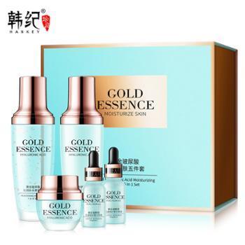 韩纪黄金玻尿酸保湿五件套 HJ89150