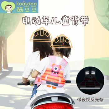 酷豆豆电动摩托车儿童安全带(高22cm长37cm)