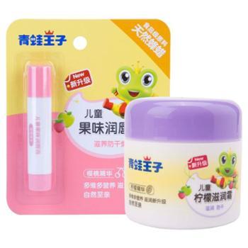 青蛙王子儿童滋润霜唇膏组合装面霜50g/唇膏3.5g