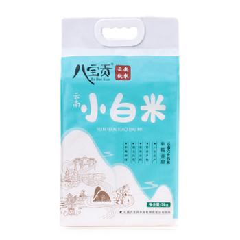八宝贡 云南小白米 5kg 高原特色香软米