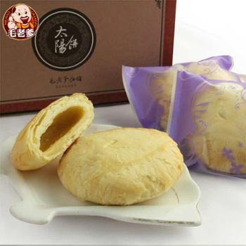 台湾进口特产毛老爹太阳饼酥饼原味奶素330g老少皆宜休闲食品