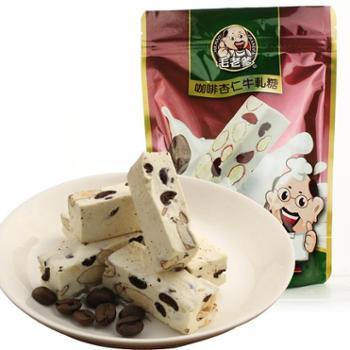 台湾进口特产美食零食毛老爹牛轧糖咖啡杏仁口味 250g