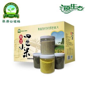 草原山坡地四色小米高档礼盒(白小米、黄小米、绿小米、黑小米)500g*8罐