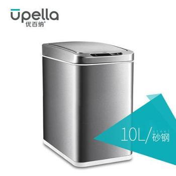 优百纳智能感应垃圾桶家用欧式自动电动客厅卧室厨房