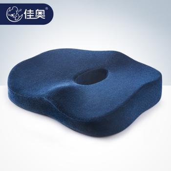 佳奥记忆棉坐垫J07B02BS1美臀座椅垫四季通用