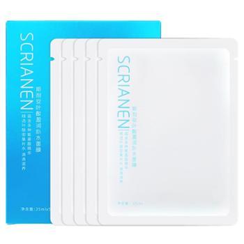 斯利安孕妇面膜深层补水专用天然叶酸保湿怀孕期哺乳期孕妇护肤品