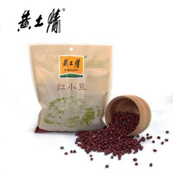 黄土情 红小豆500g杂粮红豆农家自产红小豆 五谷 红豆 延安特产
